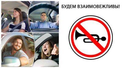 сигналят на дороге